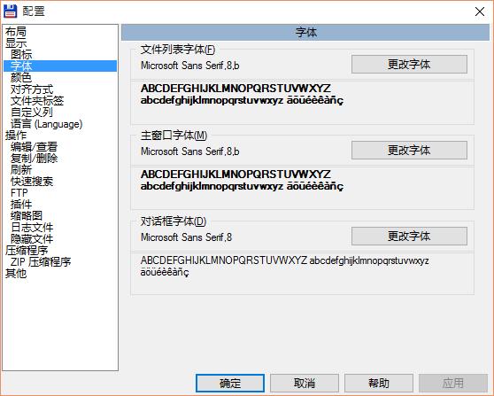 正确设置fontlink注册表之后的TotalCommander的字体设置对话框。