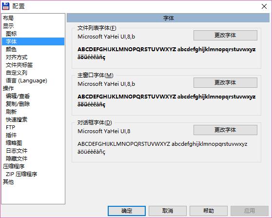 把界面字体设为微软雅黑后的TotalCommander字体设置对话框。